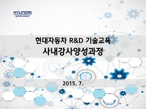 현대차 R&D 사내강사양성과정_201507